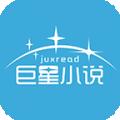 巨星小说app下载_巨星小说app最新版免费下载