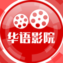 华语影院app下载_华语影院app最新版免费下载