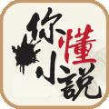你懂小说app下载_你懂小说app最新版免费下载
