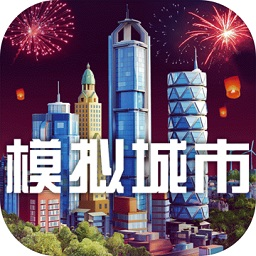 模拟城市我是市长游戏app下载_模拟城市我是市长游戏app最新版免费下载