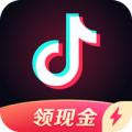 抖音极速领现金版app下载_抖音极速领现金版app最新版免费下载