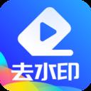 万能视频无痕去水印app下载_万能视频无痕去水印app最新版免费下载