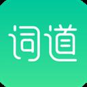 词道app下载_词道app最新版免费下载
