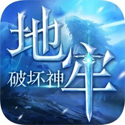 地牢破坏神游戏app下载_地牢破坏神游戏app最新版免费下载