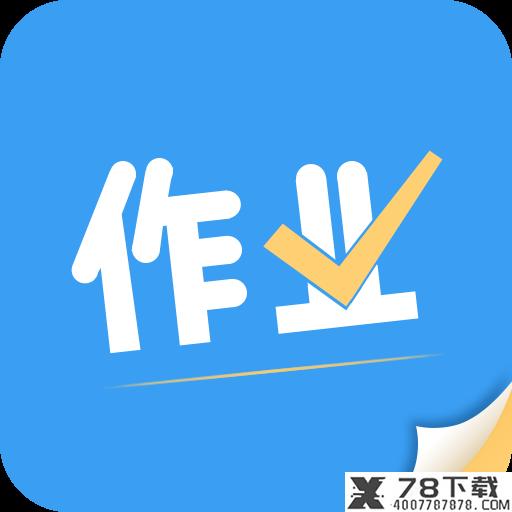 丐帮作业app下载_丐帮作业app最新版免费下载