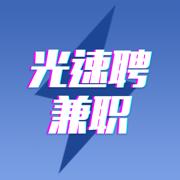 光速聘兼职app下载_光速聘兼职app最新版免费下载