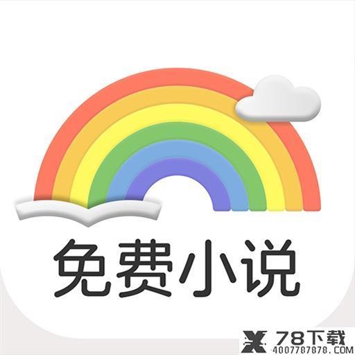 彩虹免费小说app下载_彩虹免费小说app最新版免费下载