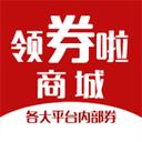 领券啦商城app下载_领券啦商城app最新版免费下载