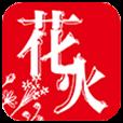 花火Readapp下载_花火Readapp最新版免费下载