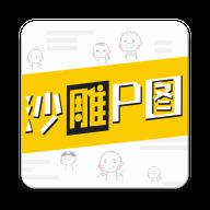 沙雕P图app下载_沙雕P图app最新版免费下载