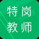 特岗教师题库app下载_特岗教师题库app最新版免费下载