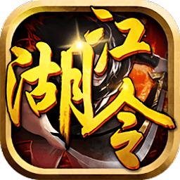 江湖令gm服app下载_江湖令gm服app最新版免费下载