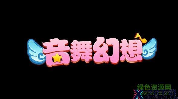 音舞幻想最新版app下载_音舞幻想最新版app最新版免费下载
