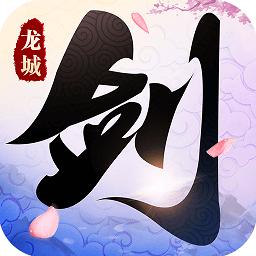 剑舞龙城3d游戏app下载_剑舞龙城3d游戏app最新版免费下载