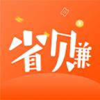 边省边赚app下载_边省边赚app最新版免费下载