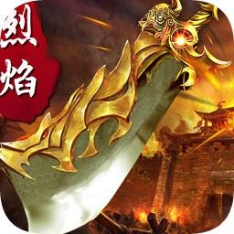 烈焰传奇3d手游app下载_烈焰传奇3d手游app最新版免费下载