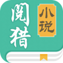 阅猎小说app下载_阅猎小说app最新版免费下载