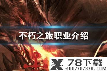 《最终幻想勇气启示录幻影