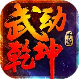 武动乾坤正版手游app下载_武动乾坤正版手游app最新版免费下载