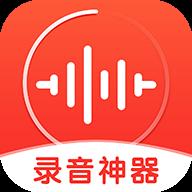 录音神器app下载_录音神器app最新版免费下载