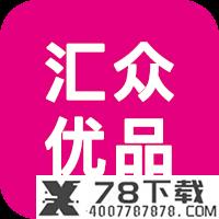 汇众优品app下载_汇众优品app最新版免费下载