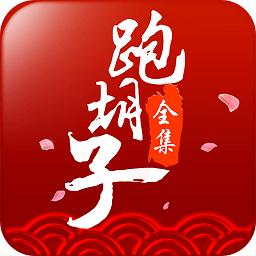 闪闪跑胡子app免费app下载_闪闪跑胡子app免费app最新版免费下载
