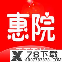 惠院app下载_惠院app最新版免费下载