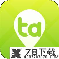 ta位app下载_ta位app最新版免费下载