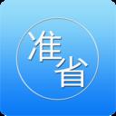 准省app下载_准省app最新版免费下载