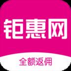 钜惠网app下载_钜惠网app最新版免费下载