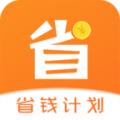 省钱计划app下载_省钱计划app最新版免费下载