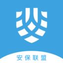 安保联盟app下载_安保联盟app最新版免费下载