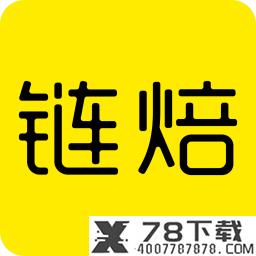 链焙app下载_链焙app最新版免费下载