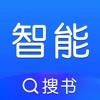 智能搜书app下载_智能搜书app最新版免费下载