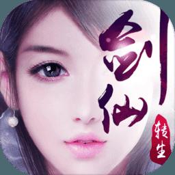 一剑成仙bt公益服app下载_一剑成仙bt公益服app最新版免费下载