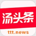 汤头条兑换码app下载_汤头条兑换码app最新版免费下载