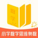 小学数学思维奥数app下载_小学数学思维奥数app最新版免费下载