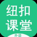 纽扣外语课堂app下载_纽扣外语课堂app最新版免费下载