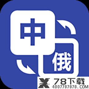 优学俄语翻译app下载_优学俄语翻译app最新版免费下载