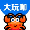 大玩咖app下载_大玩咖app最新版免费下载