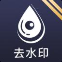 去水印工具app下载_去水印工具app最新版免费下载