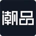 潮品商城app下载_潮品商城app最新版免费下载