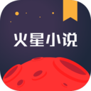 火星小说app下载_火星小说app最新版免费下载