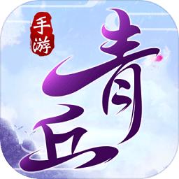 青丘奇缘app下载_青丘奇缘app最新版免费下载