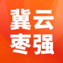 冀云枣强app下载_冀云枣强app最新版免费下载