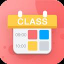 智能课程表app下载_智能课程表app最新版免费下载