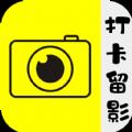 打卡留影机app下载_打卡留影机app最新版免费下载