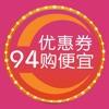 94购便宜app下载_94购便宜app最新版免费下载