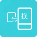 互传换机助手app下载_互传换机助手app最新版免费下载