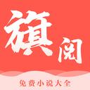 旗阅全本小说app下载_旗阅全本小说app最新版免费下载